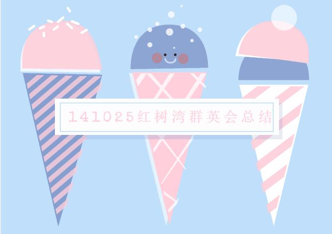 141025-hongshuwan-party