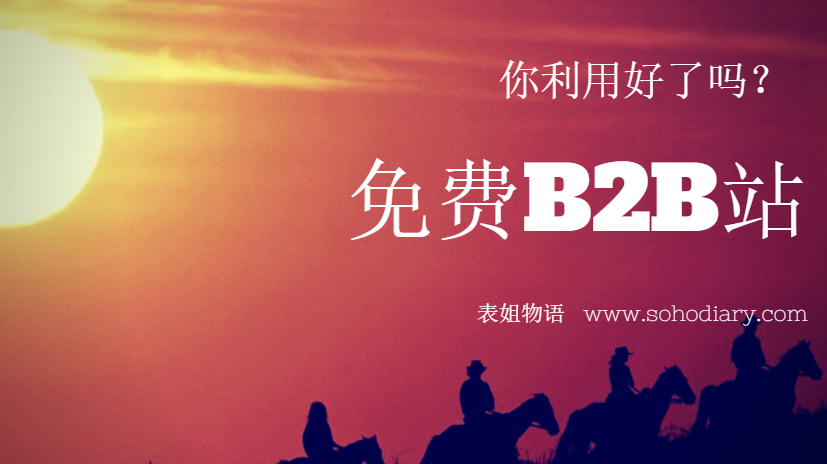 free-b2b-website