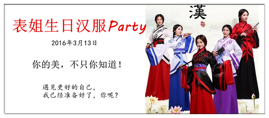 hanfu-party